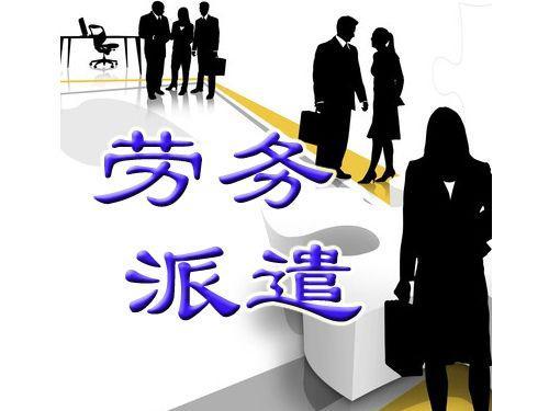 成立劳务公司都需要哪些条件?